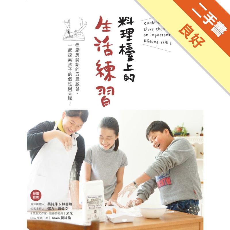 料理檯上的生活練習:從廚房開始的五感啟發,一起探索孩子的個性與天賦![二手書_良好]11311481782