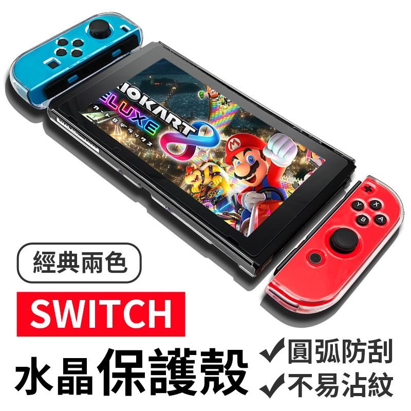 任天堂Nintendo Switch水晶保護殼 透明水晶殼 透明殼 分離式保護殼 手柄殼 透明硬殼