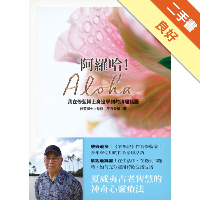 阿羅哈!Aloha:我在修藍博士身邊學到的清理話語[二手書_良好]6534
