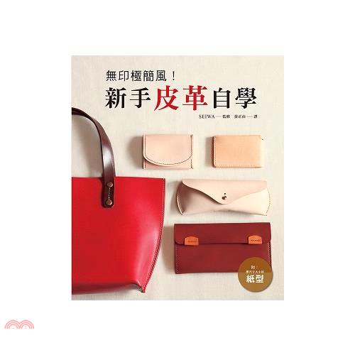 《三悅文化》無印極簡風!新手皮革自學[79折]