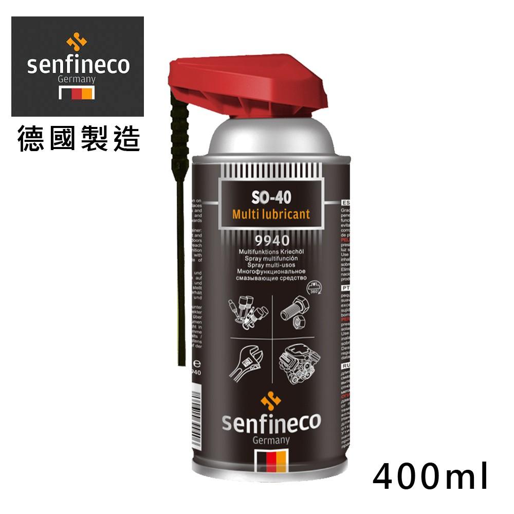 【德國先鋒Senfineco】防鏽潤滑劑(400ML)