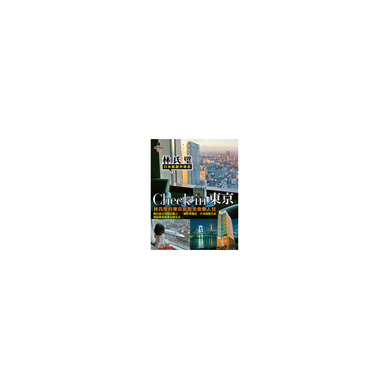 Check in 東京:林氏璧的東京旅館美食懶人包[二手書_良好]2209