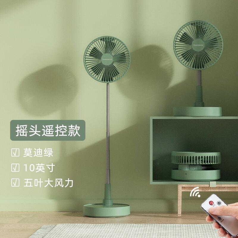 USB家用落地風扇 長虹可伸縮折疊充電小風扇家用落地桌面搖頭遙控USB無線戶外便攜式學生『XY22806』【夏日清涼】