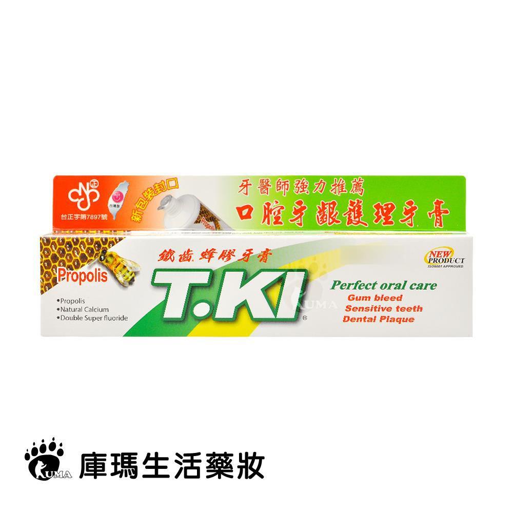 T.KI鐵齒 蜂膠牙膏 144g【庫瑪生活藥妝】