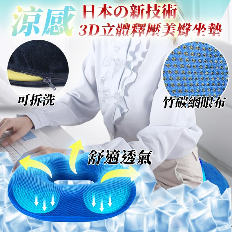 【日本熱銷】 三代涼感竹炭升級版360度美臀坐墊