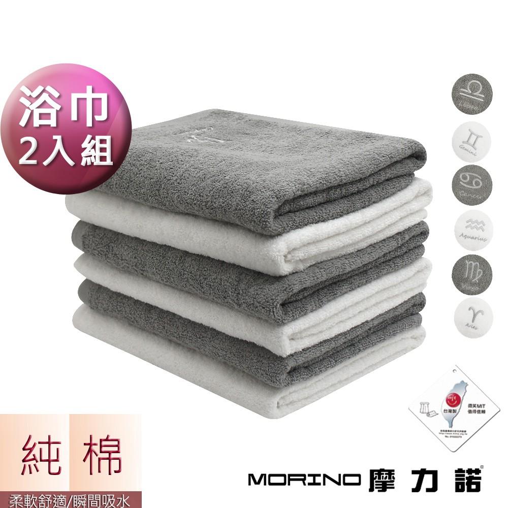 【MORINO摩力諾】個性星座浴巾 海灘巾 (超值2條組)MO873