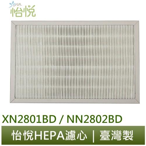 三片裝【怡悅HEPA濾網】適用東元XN2801BD / NN2802BD空氣清淨機