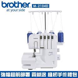 日本brother 萬用拷克機 M-2104D