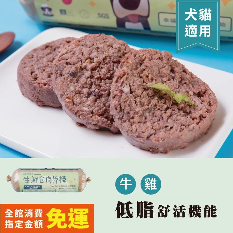 OKi生鮮食肉骨餅-低脂舒活機能肉骨棒13根 肉骨棒 寵物生鮮食
