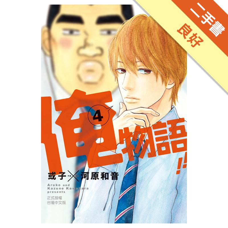 俺物語!!(4)[二手書_良好]2445