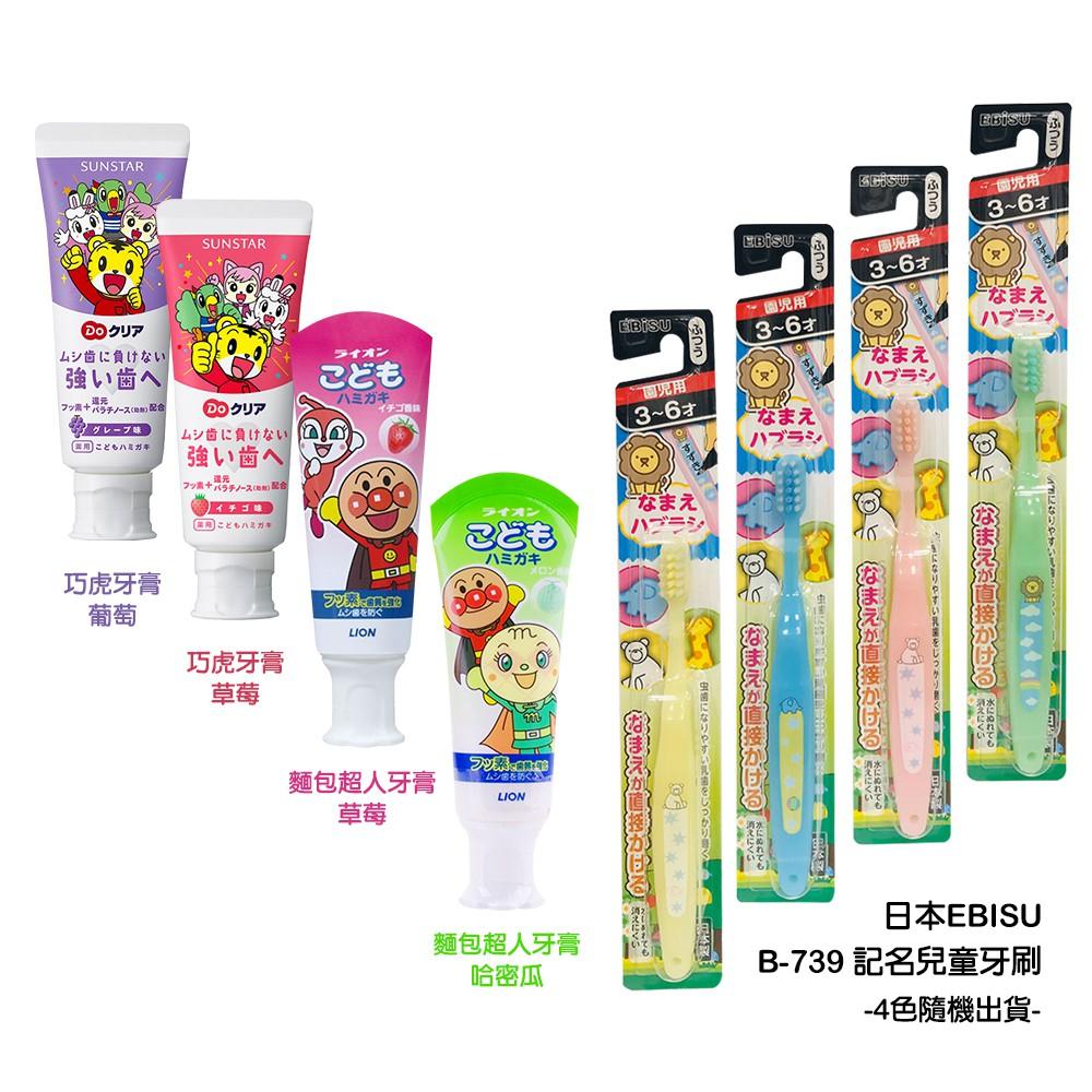 日本 SUNSTAR 三詩達 含氟 巧虎 兒童牙膏 EBISU  B-739 記名 兒童牙刷 麵包超人 獅王 LION