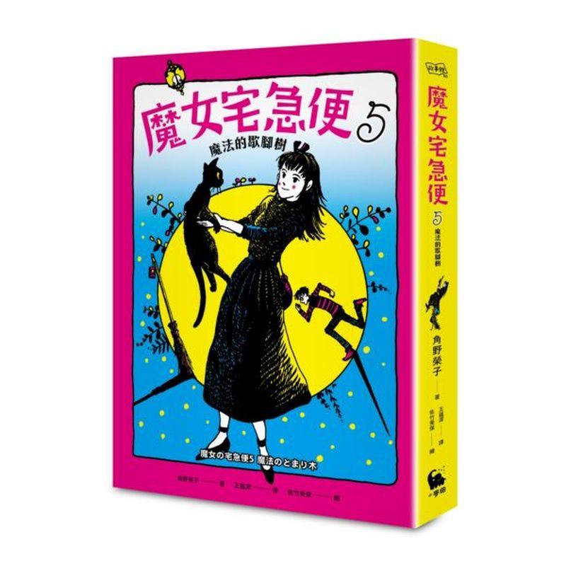 魔女宅急便5魔法的歇腳樹【城邦讀書花園】