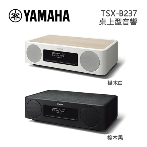 YAMAHA TSX-B237 桌上型音響 Qi無線充電 藍牙 USB CD FM APP控制 黑/白