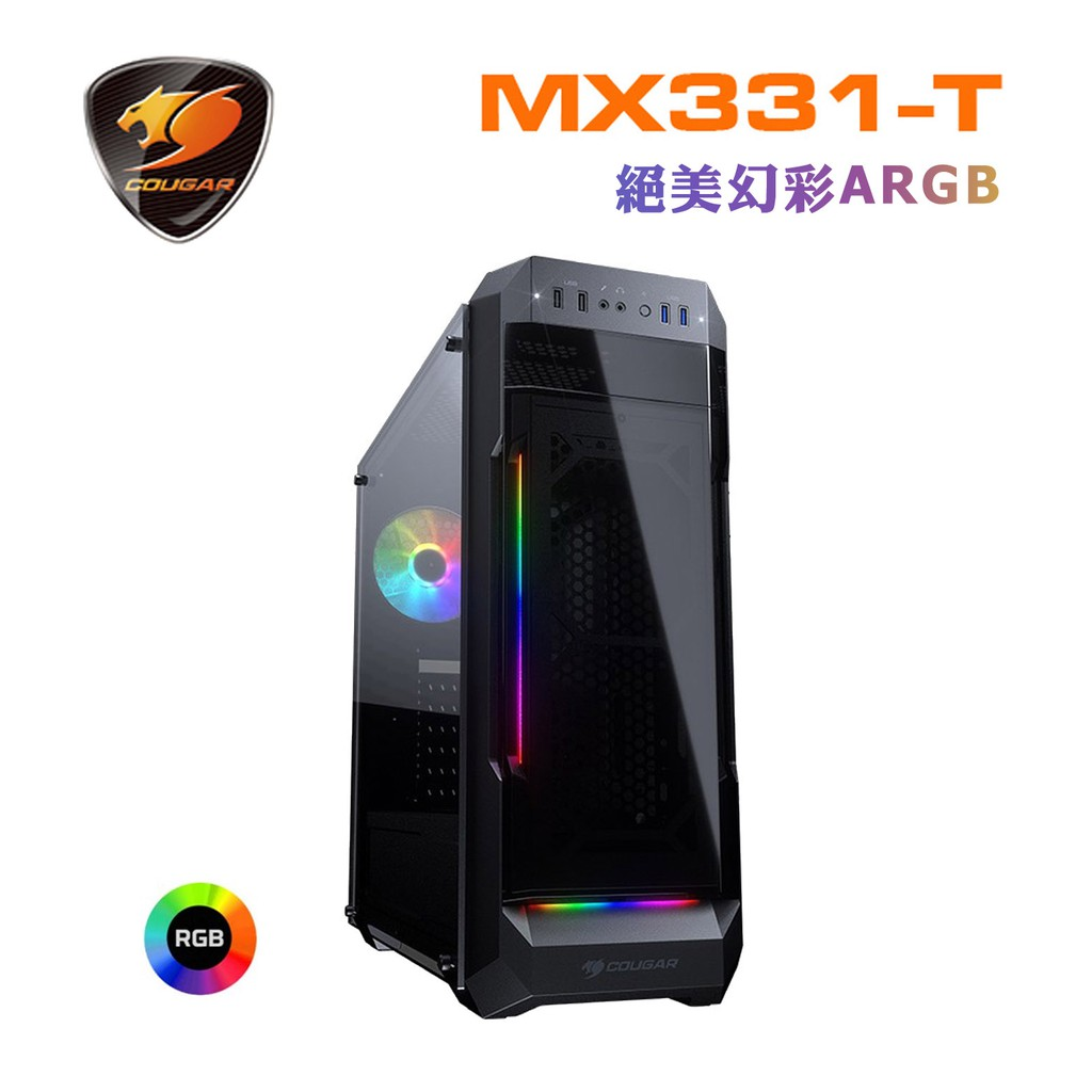 COUGAR 美洲獅 MX331-T 絕美幻彩ARGB流光中塔機箱 電腦機殼 主機殼