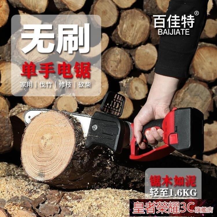 電鋸 鋰電動充電式單手鋸電錬鋸無線戶外家用小型伐木竹子果樹修枝電鋸