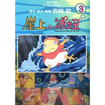 崖上的波妞 3 吉卜力系列