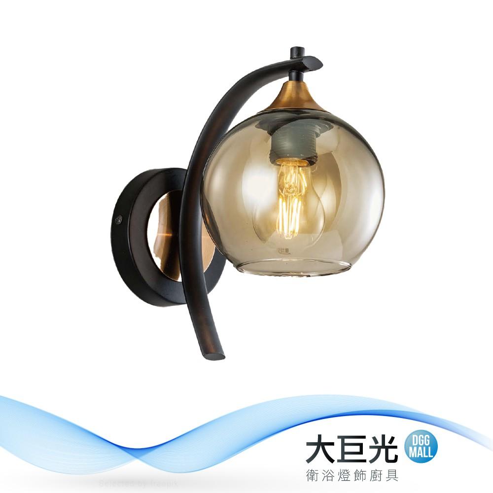 【大巨光】典雅風-E27 單燈壁燈-小(ME-4603)