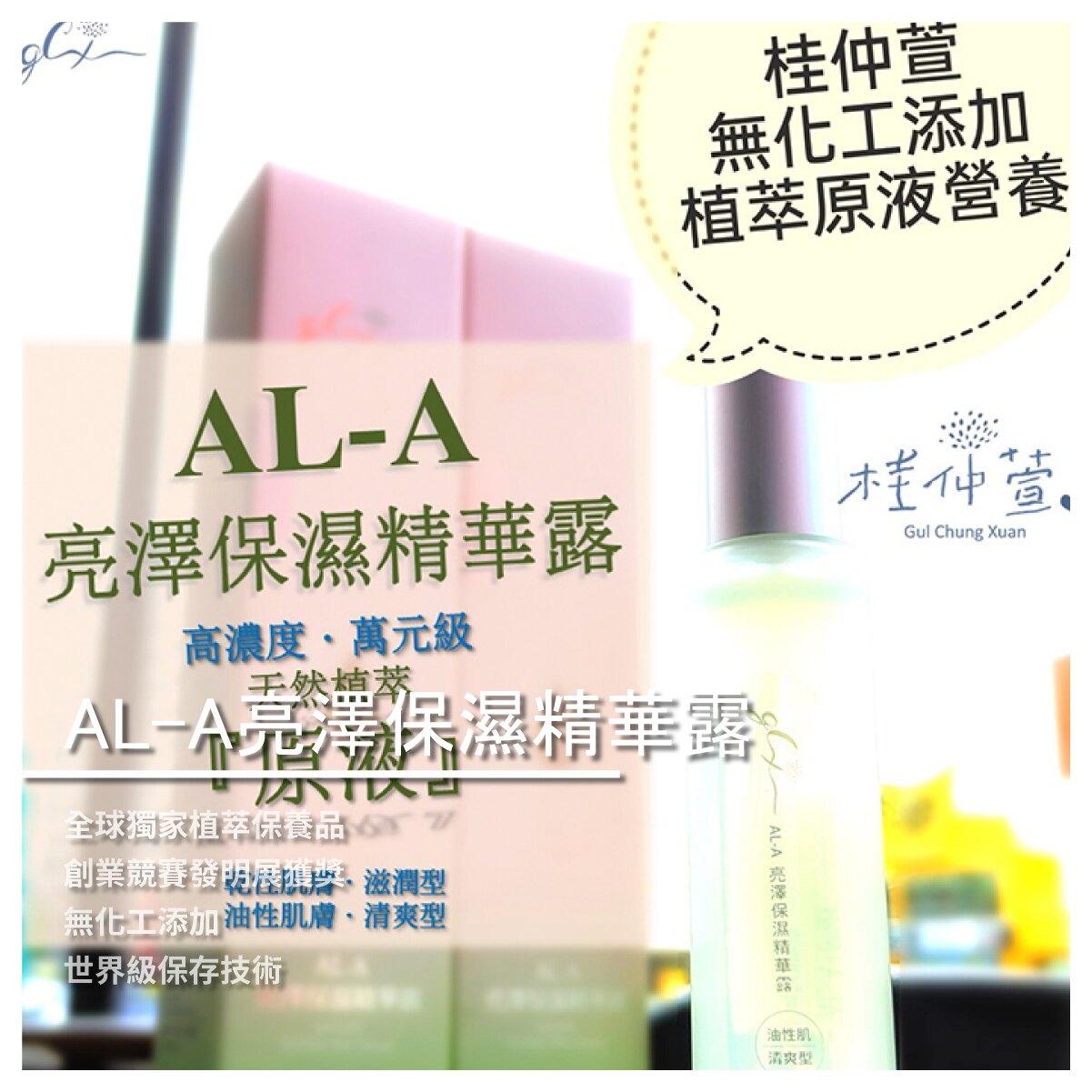 【桂仲萱】AL-A亮澤保濕精華露(乾性肌.滋潤型)50ml/瓶