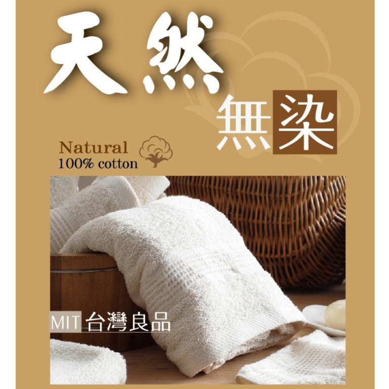 MORRIES  單組3入-天然無染細織毛巾組33*75CM (MR7022-3)