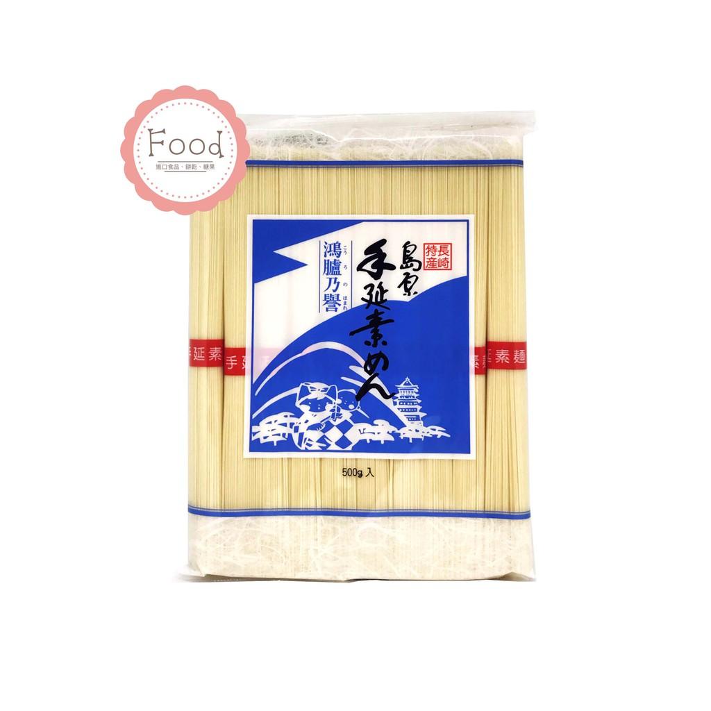 日本 有家島原手延素麵 島原手工素麵