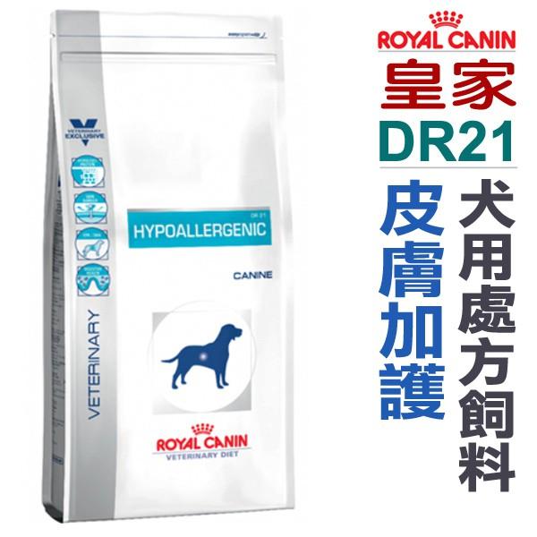法國皇家犬用處方飼料【DR21】皮膚過敏處方 7公斤