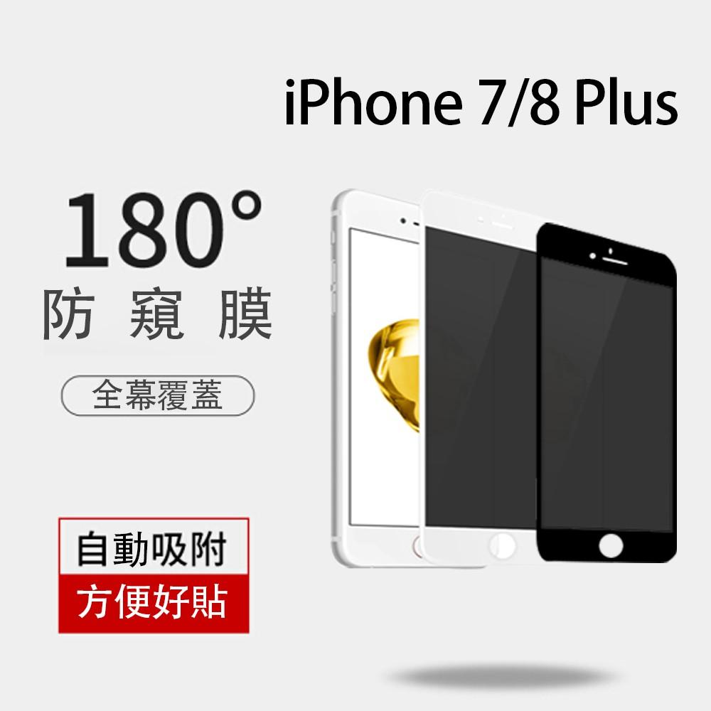 【 iPhone  7 / 8 Plus 】*順悅工廠出貨  5.5吋 防窺保護貼 全曲面覆蓋 (黑色 / 白色)