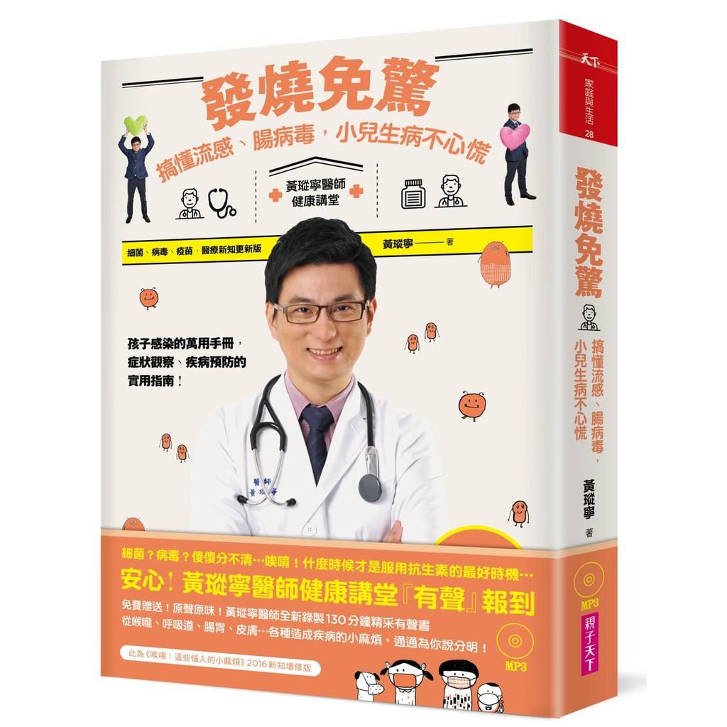 發燒免驚!搞懂流感、腸病毒,小兒生病不心慌(含MP3有聲書)