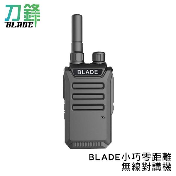 BLADE小巧零距離無線對講機 便攜直充 即時通訊 現貨 當天出貨 刀鋒