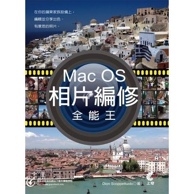 Mac OS相片編修全能王