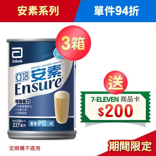 安素香草少甜均衡營養配方237ml-網購限定30入(箱購)