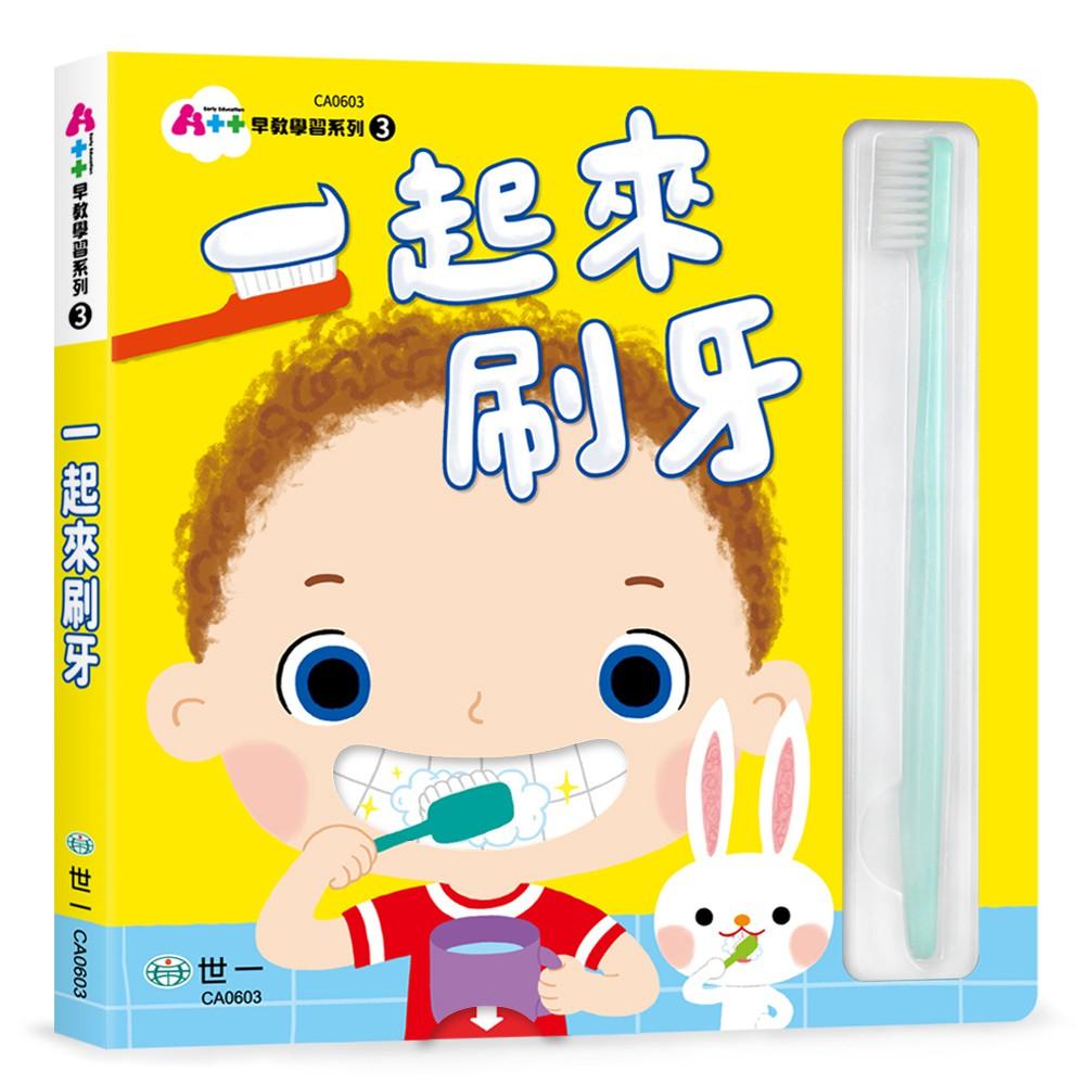 一起來刷牙 習慣養成 親子教養