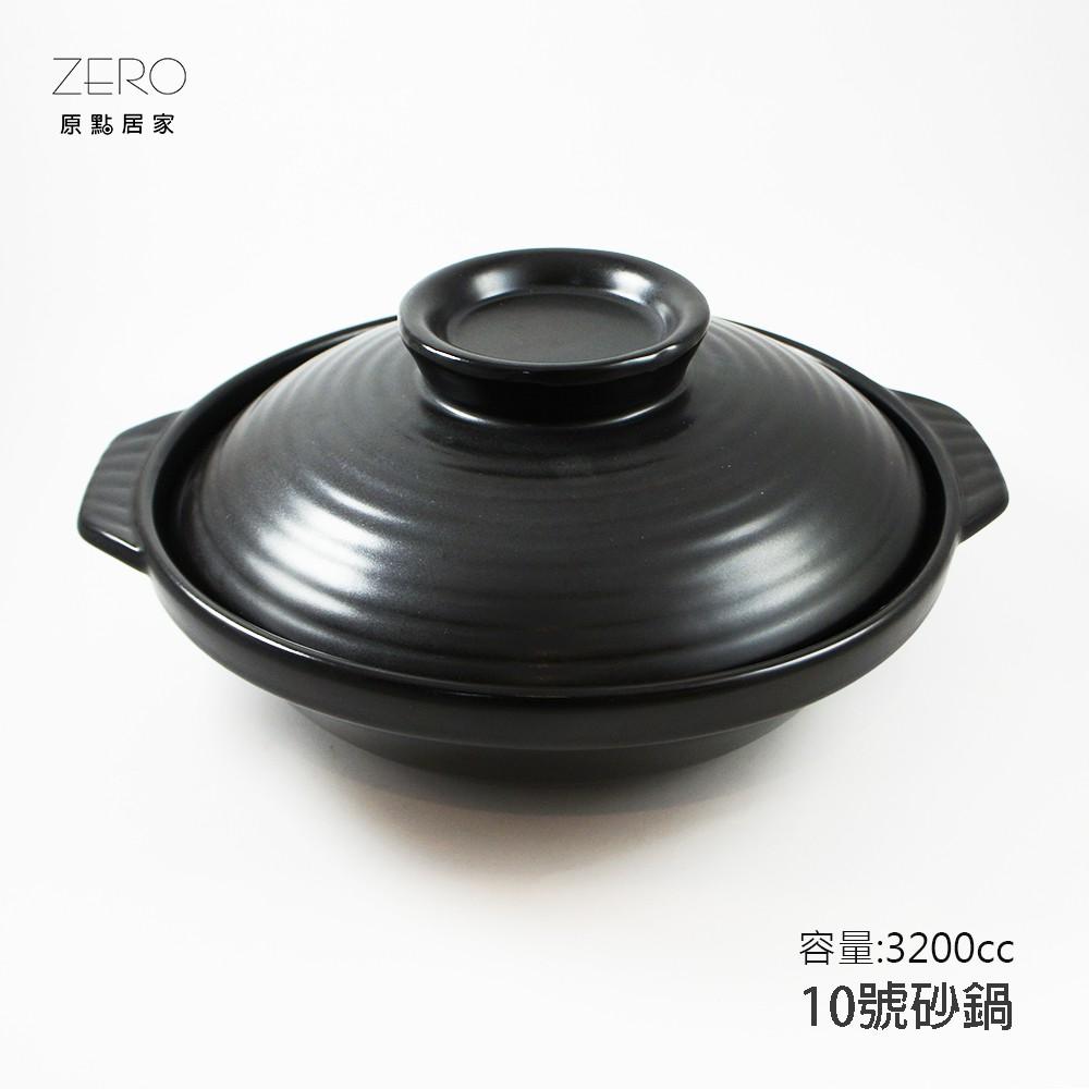 10號砂鍋 耐高溫 養生燉湯煲陶瓷 小沙鍋煲湯 煮粥家用 燉鍋 明火燃氣 直火、烤箱、微波爐都OK