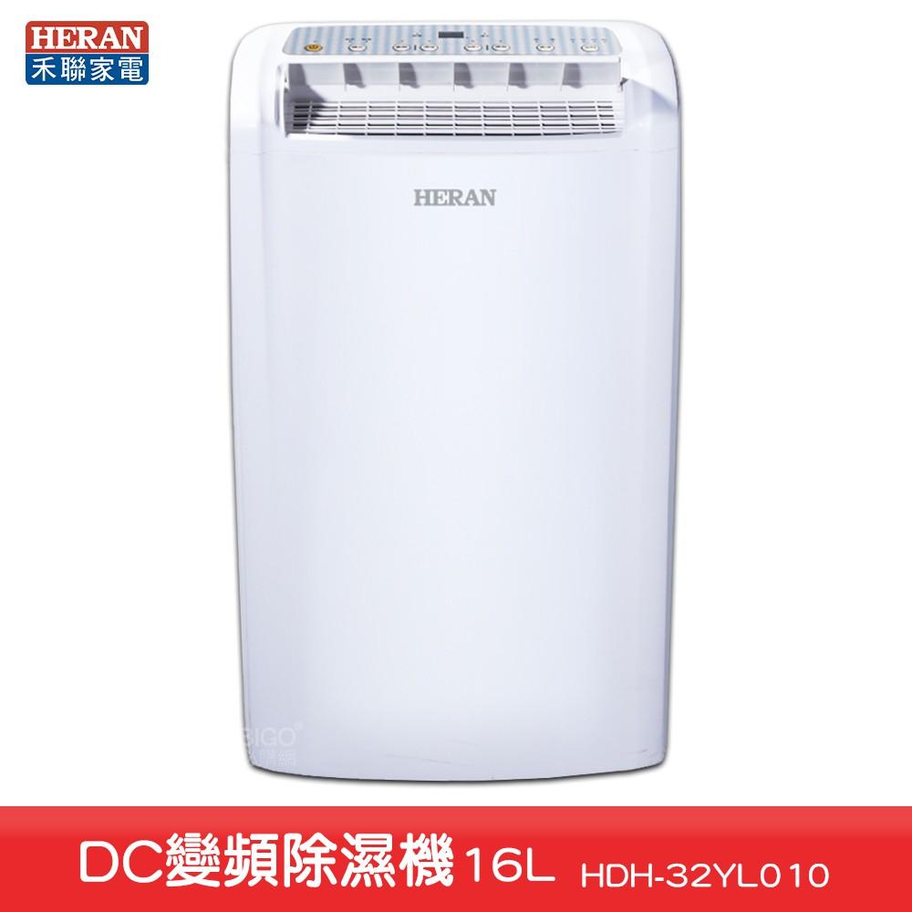當季現貨速出-禾聯-HDH-32YL010-16L除濕機-甲殼素濾網 雨季 防潮 吸濕機 乾燥 防潮 乾衣機 負離子淨化