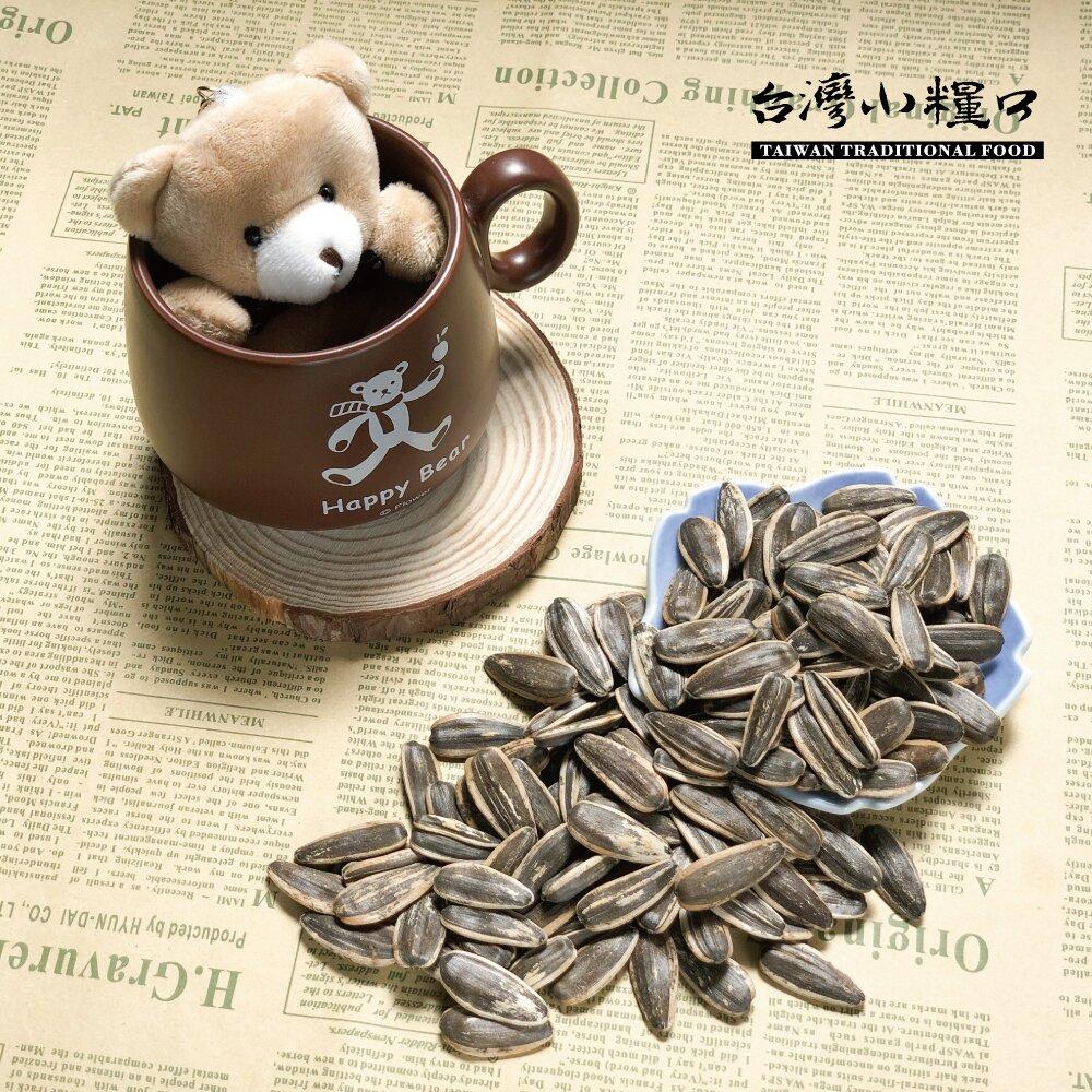 【台灣小糧口】香脆堅果 ● 桂圓紅棗葵瓜子 260g-包