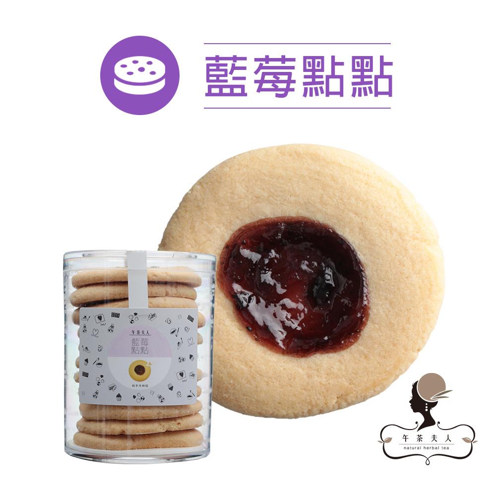 午茶夫人 手工餅乾 藍莓點點 200g/罐