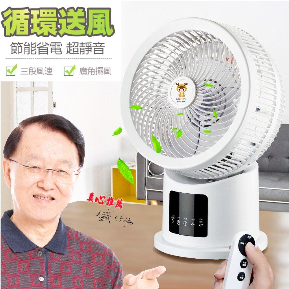 LAPOLO藍普諾遙控循環扇/涼風扇LA-6512