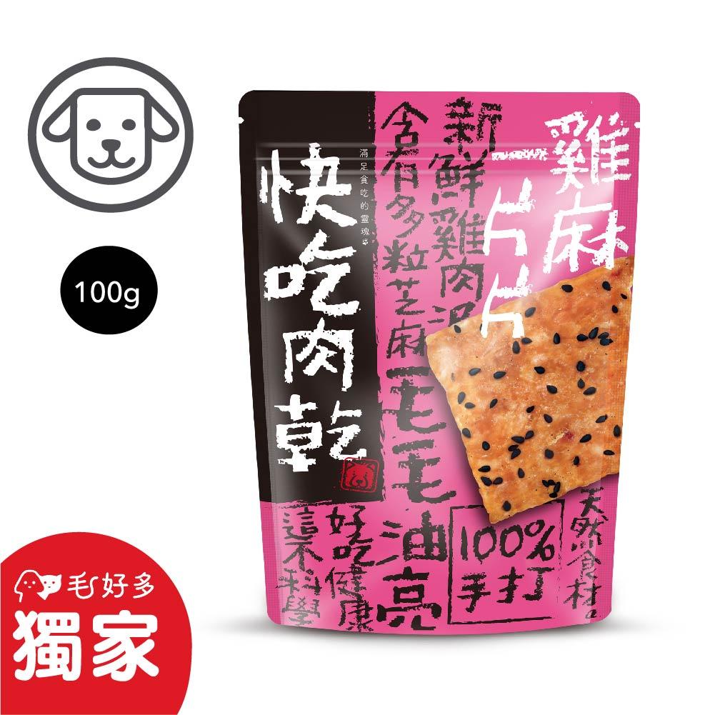 可超取【快吃肉乾】雞麻一片片 100 克-100% 手打獻作 (狗零食)