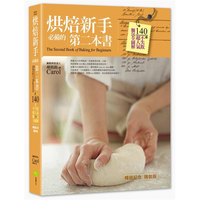 烘焙新手必備的第二本書(暢銷紀念精裝版) :140道不失敗超人氣麵包全圖解[88折]11100893916