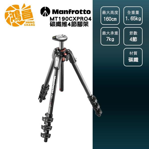 Manfrotto MT190 CXPRO4 送190腳架套 MT190CXPRO4 新190 正成公司貨【鴻昌】