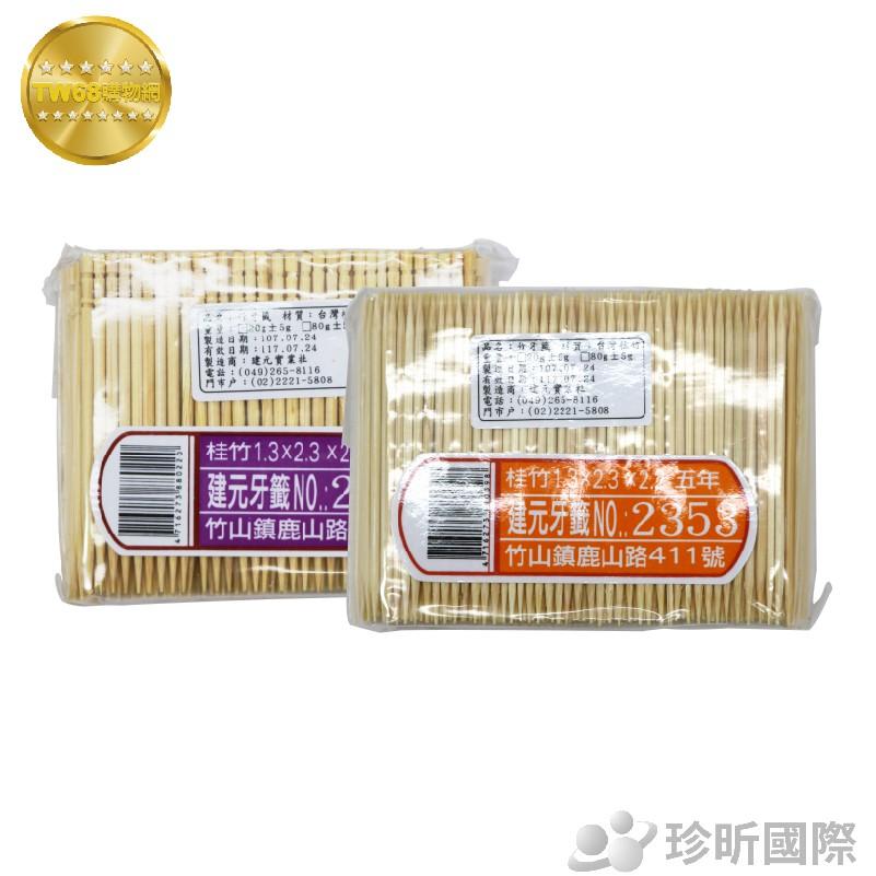 【3入組】台灣製 桂竹牙籤 |長約6.5cm|2款可選|單頭、雙頭|竹籤|竹牙籤|牙籤包【TW68】