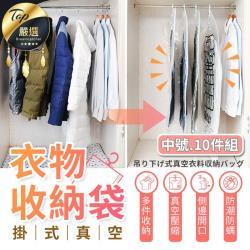 捕夢網-吊掛式衣物真空收納袋 中號.10件組 衣物防塵套