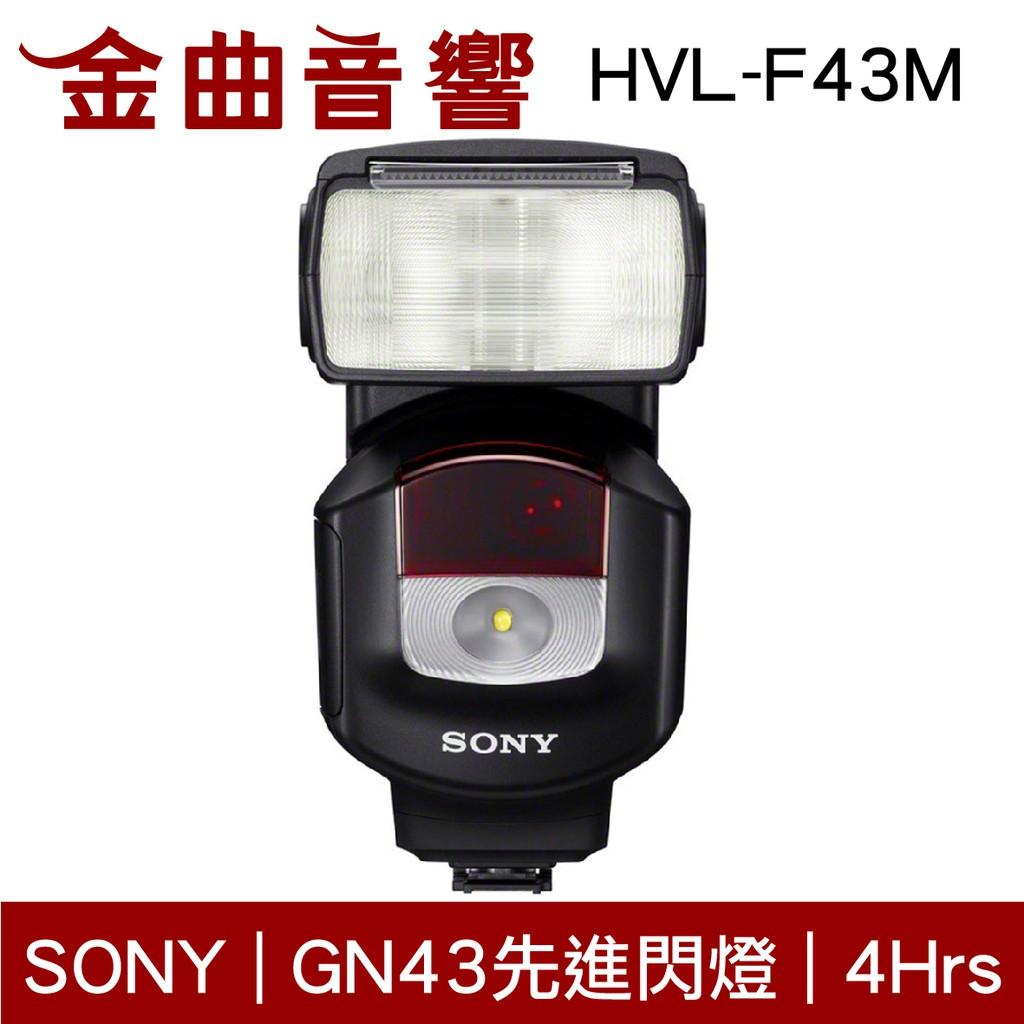 SONY 索尼 HVL-F43M 外接式閃光燈   金曲音響
