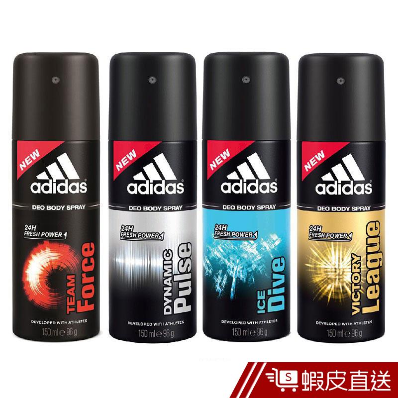 adidas愛迪達 男用香體噴霧150ml 典藏魅力 品味透涼  現貨 蝦皮直送