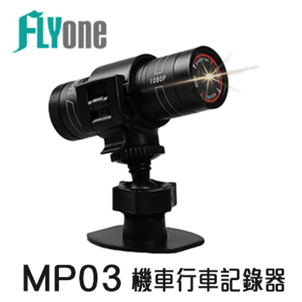 FLYone MP03 防水型運動攝影機 SONY鏡頭 高清畫質1080P FHD