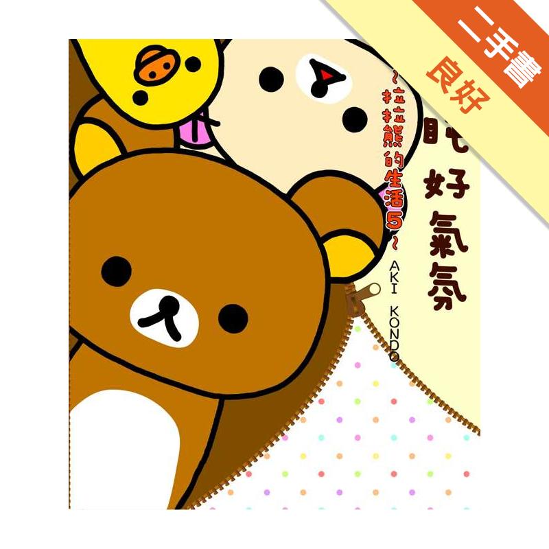 拉拉熊的生活(5):打盹好氣氛[二手書_良好]6312