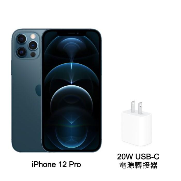 【快速出貨】Apple iPhone 12 Pro 128G (藍) (5G)【20W】(領券折千)