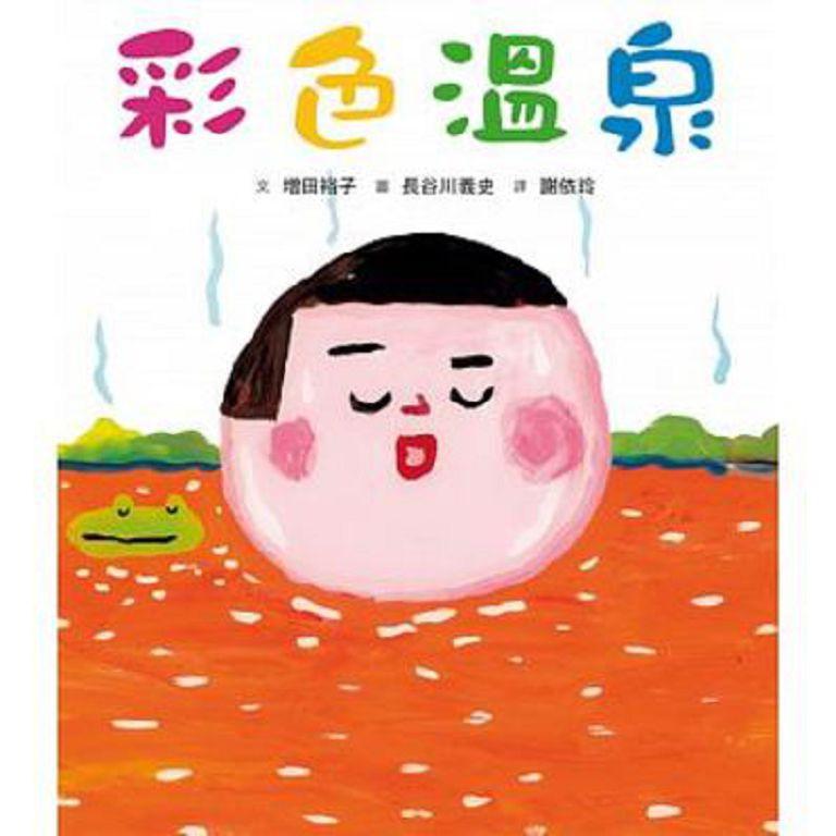 小魯 彩色溫泉(2版) 9789862117422 【童書繪本】