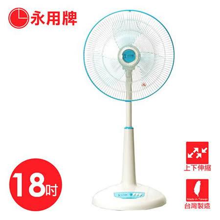 永用牌 MIT台灣製造18吋升降桌立扇/強風電風扇 FC-1826