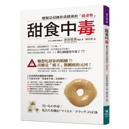 甜食中毒(醣類是侵蝕你我健康的緩毒物)