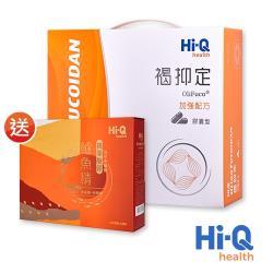 褐抑定-加強配方(Oligo Fucoidan)膠囊禮盒(1000顆/盒) 買1盒加贈鱸魚精1盒(5入)
